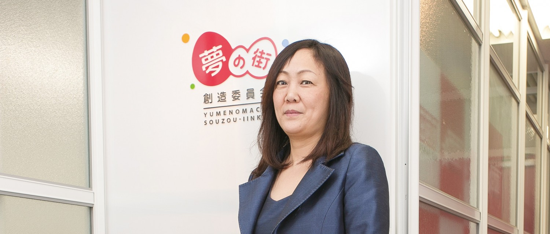 夢の街創造委員会株式会社 中村利江 記事サムネイル画像