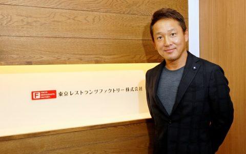 東京レストランツファクトリー株式会社 渡邉仁 代表取締役 インタビュー記事 サムネイル画像